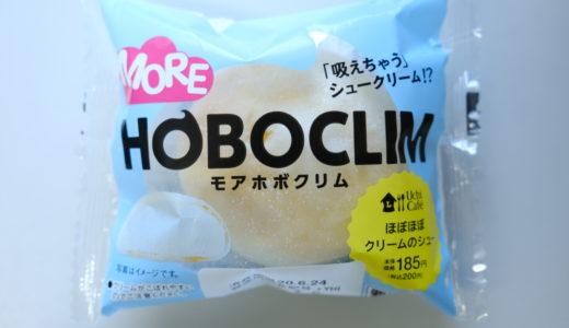 ローソンの新しいシュークリーム「モアホボクリム」は本当にほぼクリームなのか食べてみた
