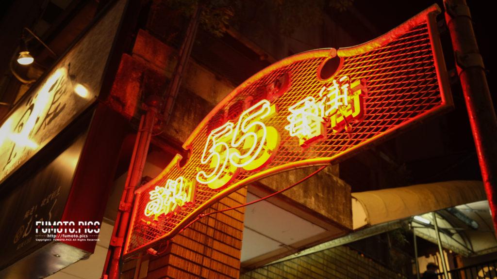 高知の55番街ネオンサイン