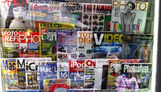 駆け出しカメラマン必見!沢山のカメラ専門誌を読み放題にする方法