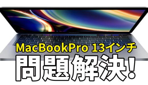 もう買って大丈夫!MacBookPro2020 13インチの動画編集問題が解決したよ!