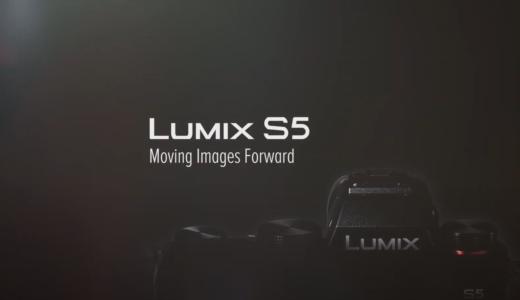 【ティザー映像も公開】パナソニックLUMIX S5と9月3日の発表に関する噂
