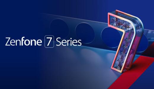 【くるりんぱのフリップカメラ】ASUSがZenFone7を発表!