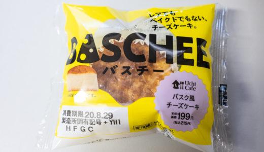 【ローソン食レポ】バスク風って響きがマッチョなBASCHEE(バスチー)を食べてみた