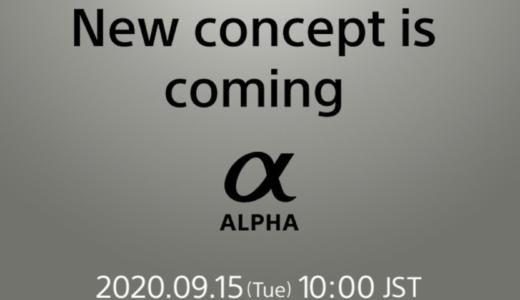 9月15日発表と噂されているSONY α7cの外観とスペックがリークされている模様