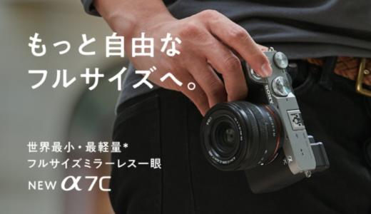 【SONY α7cを発表】市場販売予想価格は本体21万円、新型レンズキットは24万円