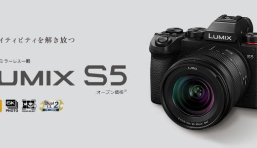 LUMIX S5正式発表!いきなり最大3万円のキャッシュバックも
