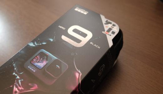 【レビュー】GoPro HERO9ファーストインプレッション