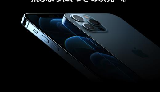iPhone12 発表!なんと今回は4種類!