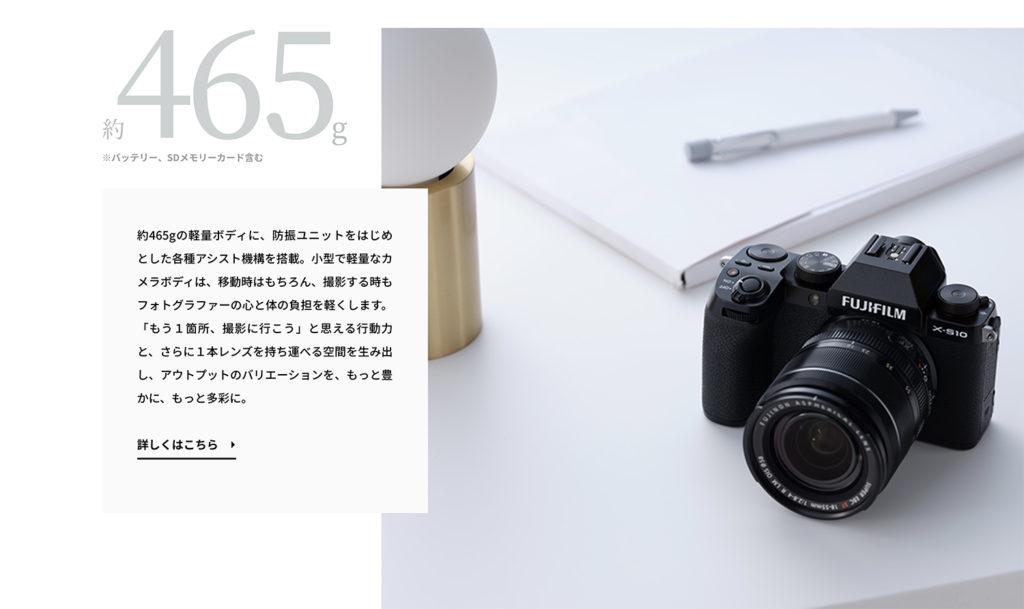 X-S10は軽い