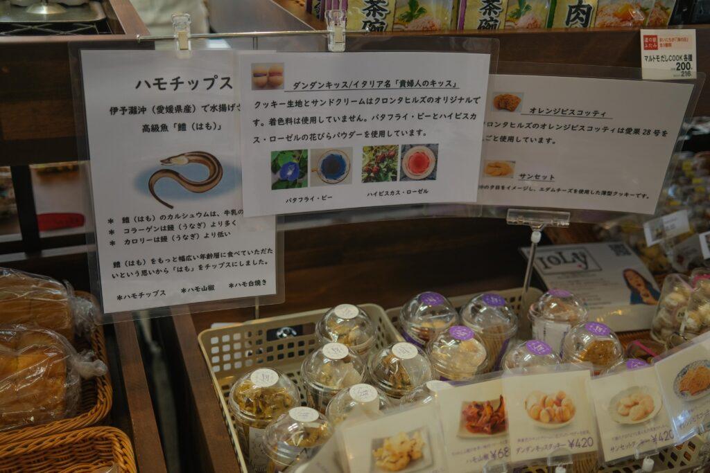 ハモの加工食品